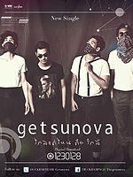 76 Getsunova - ไกลแค่ไหน คือ ใกล้ (Special Version).mp3