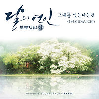 Davichi - Forgetting You (OST Scarlet Heart Ryeo P.mp3