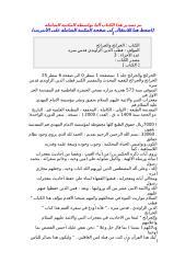 الخرائج والجرائح 001.doc