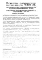 Инструкция по ремонту АСИ 140 – 200 .doc
