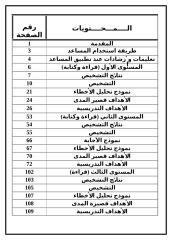فهرس اللغة العربية.doc