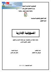 المسؤولية الإدارية.pdf