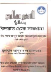 Bidaat Theke Sabdhan.pdf