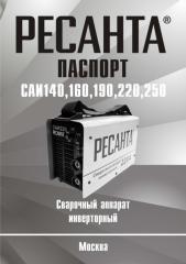 Паспорт (инструкция) Ресанта САИ -140_160_190_220_250.pdf