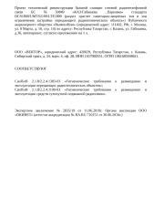 Проект СЭЗ к ЭЗ 2835 - БС 50849 «КАЗ-Габишева _Парковка».doc