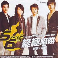 5566 - The New & The Best Album 2008 - 09 Wo Nan Kuo.mp3