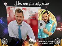 حسام جنيد - سفرهم طال - Hoosam Jneed - Safarhom Tal2016.mp3