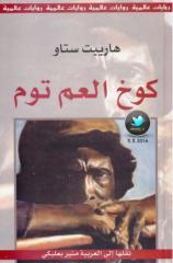 كوخ العم توم رواية لـ هارييت ستاو.pdf